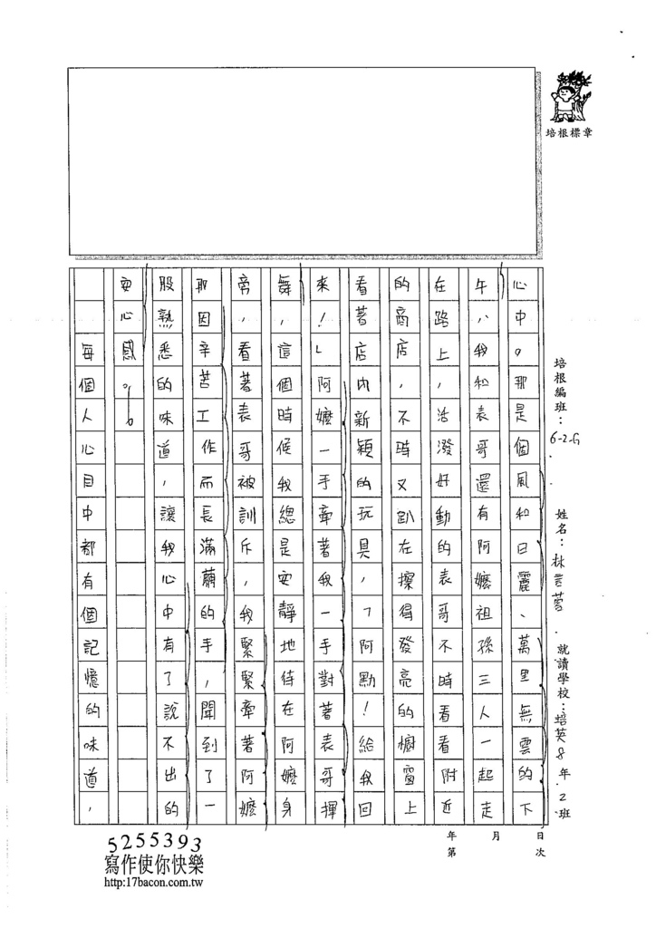 105WG105林言蓉 (3)