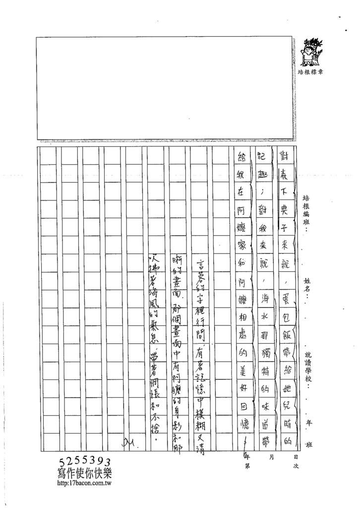 105WG105林言蓉 (4)