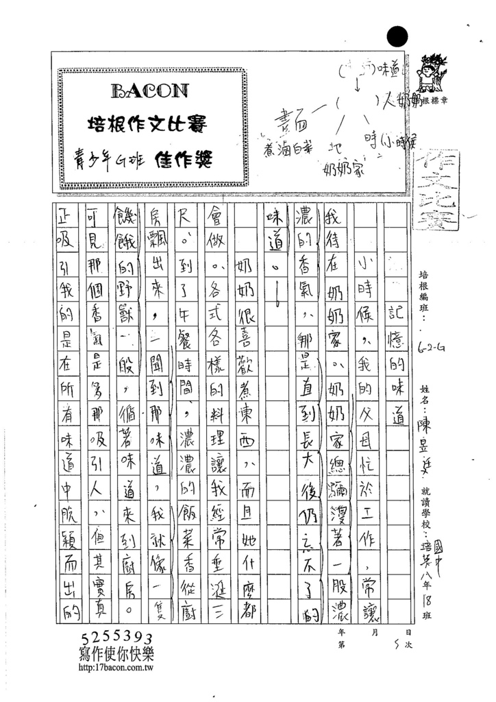 105WG105陳昱廷 (1)