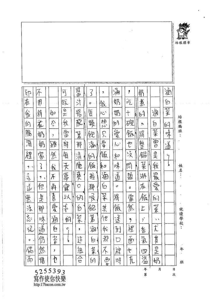 105WG105陳昱廷 (2)