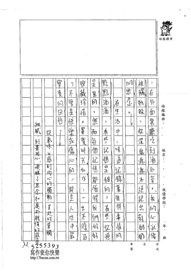 105WG105陳昱廷 (3)