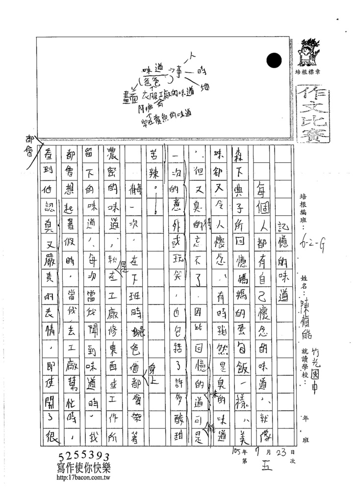 105WG105陳楨皓 (1)