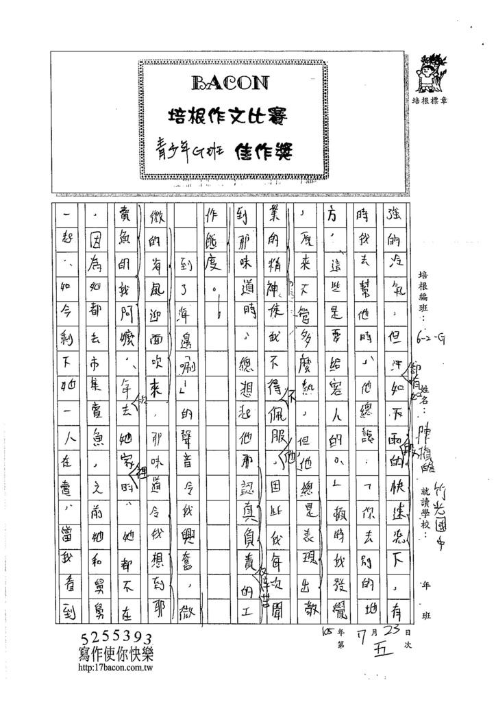 105WG105陳楨皓 (2)