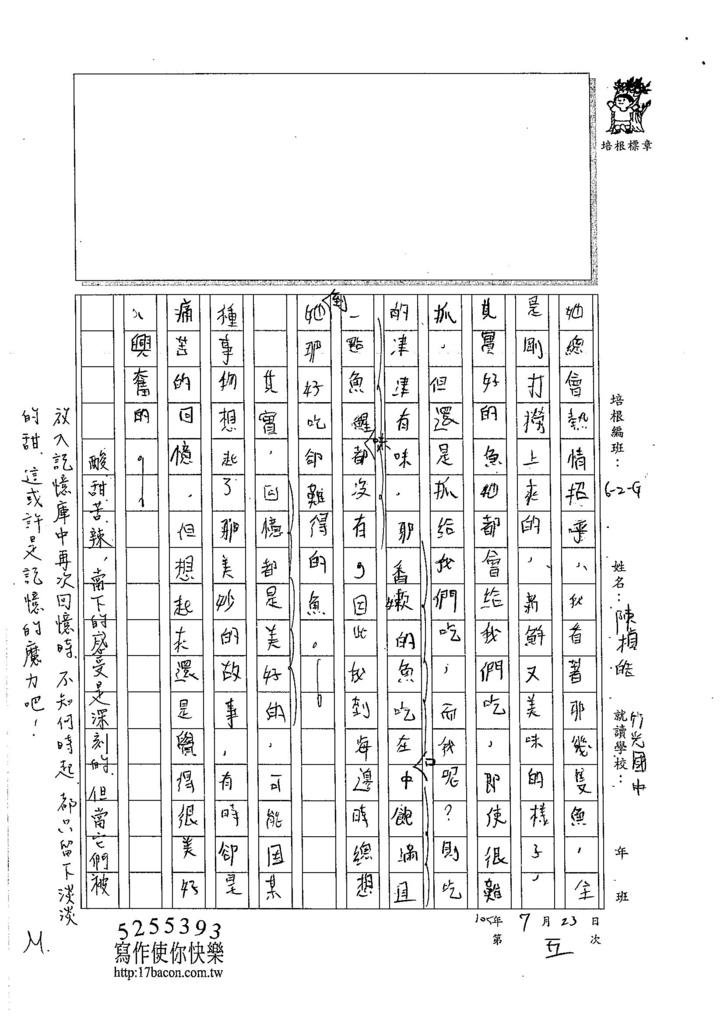 105WG105陳楨皓 (3)