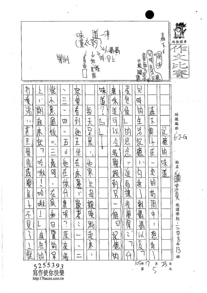 105WG105鍾淳奕 (1)