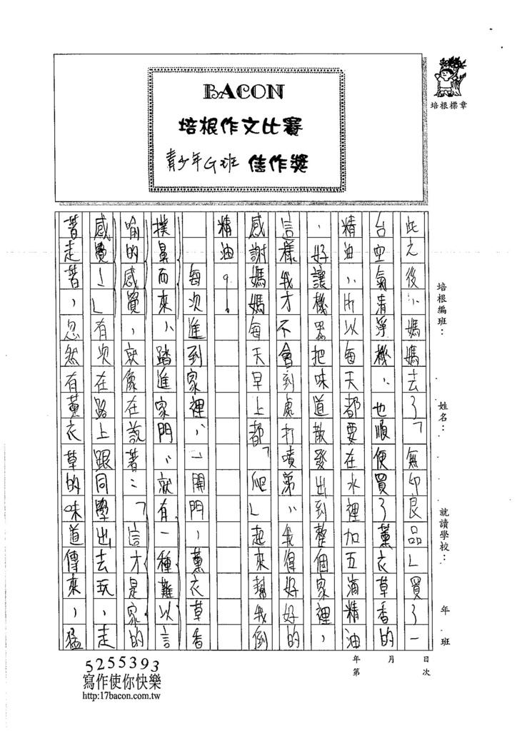 105WG105鍾淳奕 (2)