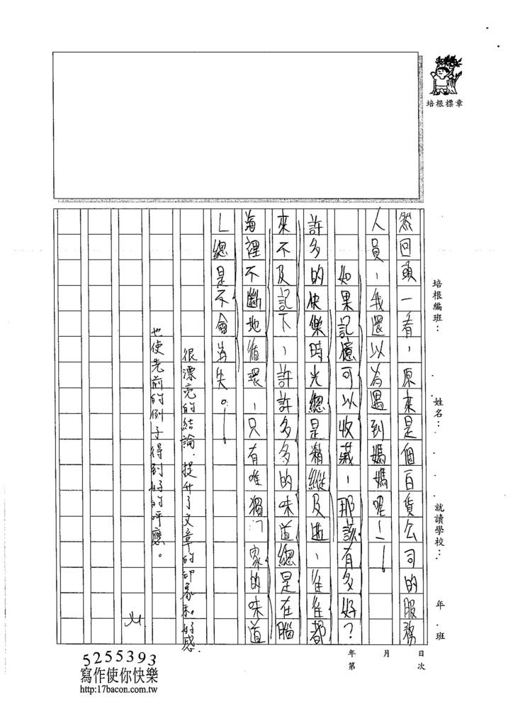 105WG105鍾淳奕 (3)
