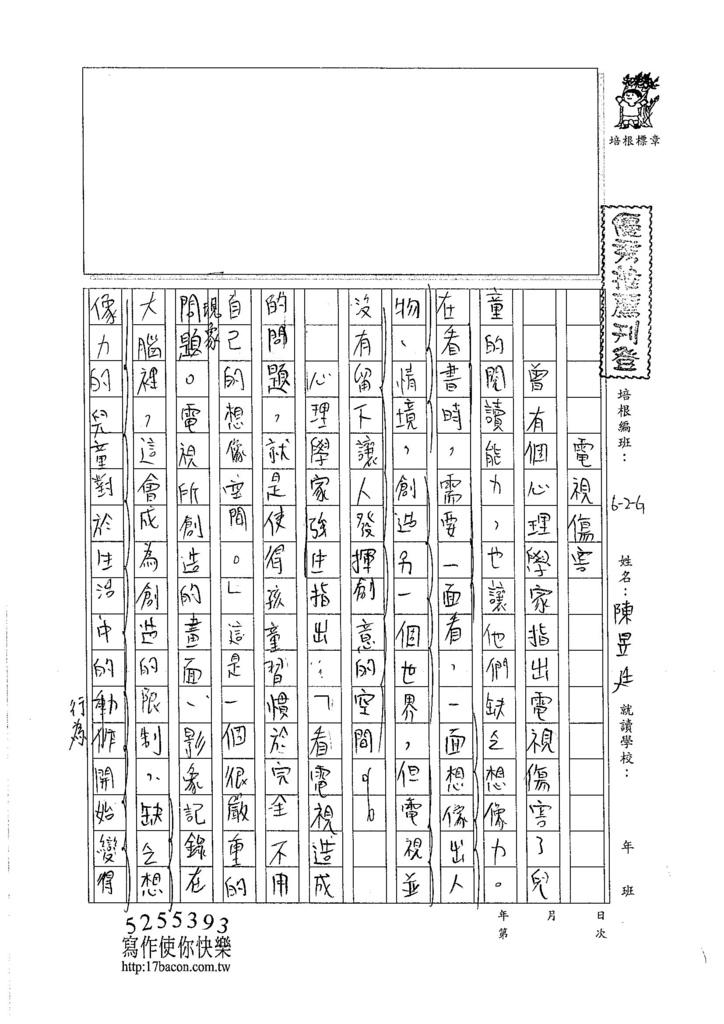 105WG109陳昱廷 (1)