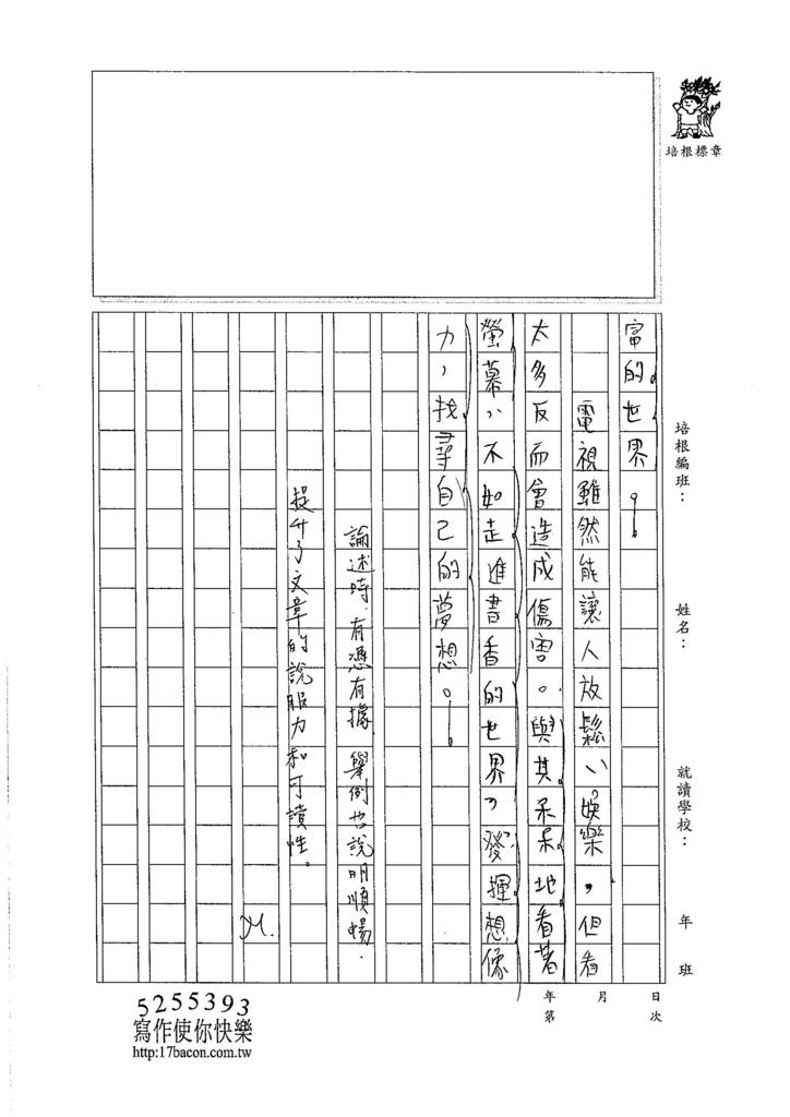 105WG109陳昱廷 (3)