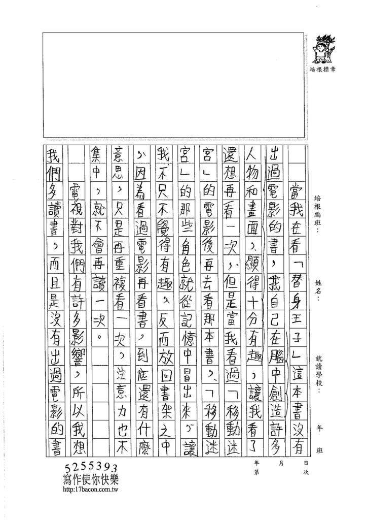 105WG109劉世捷 (2)