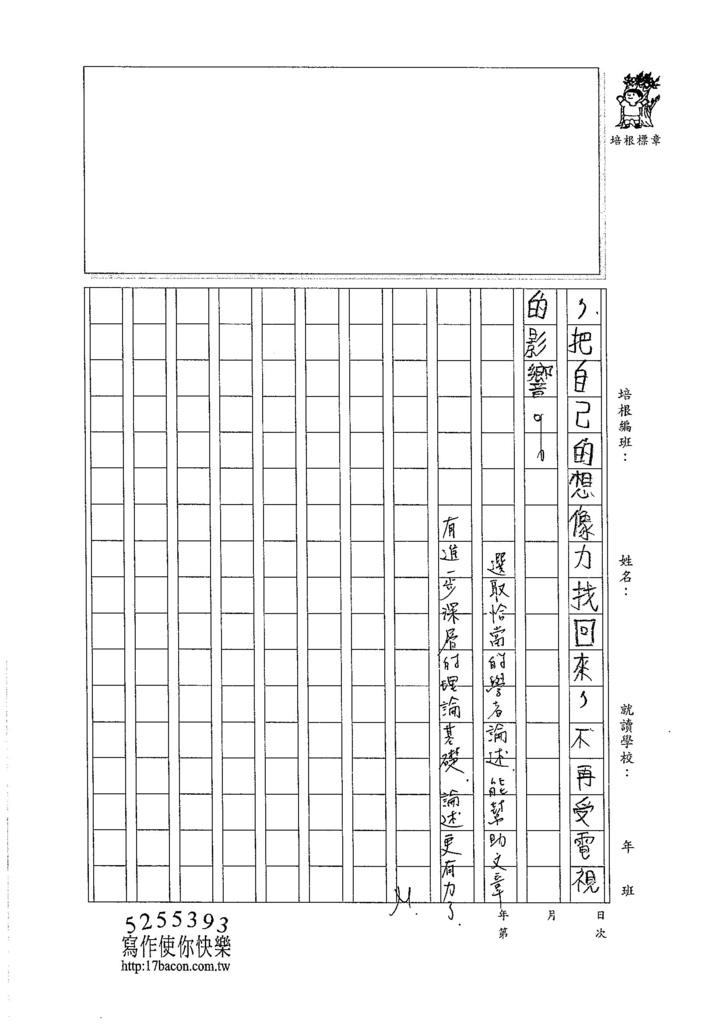 105WG109劉世捷 (3)