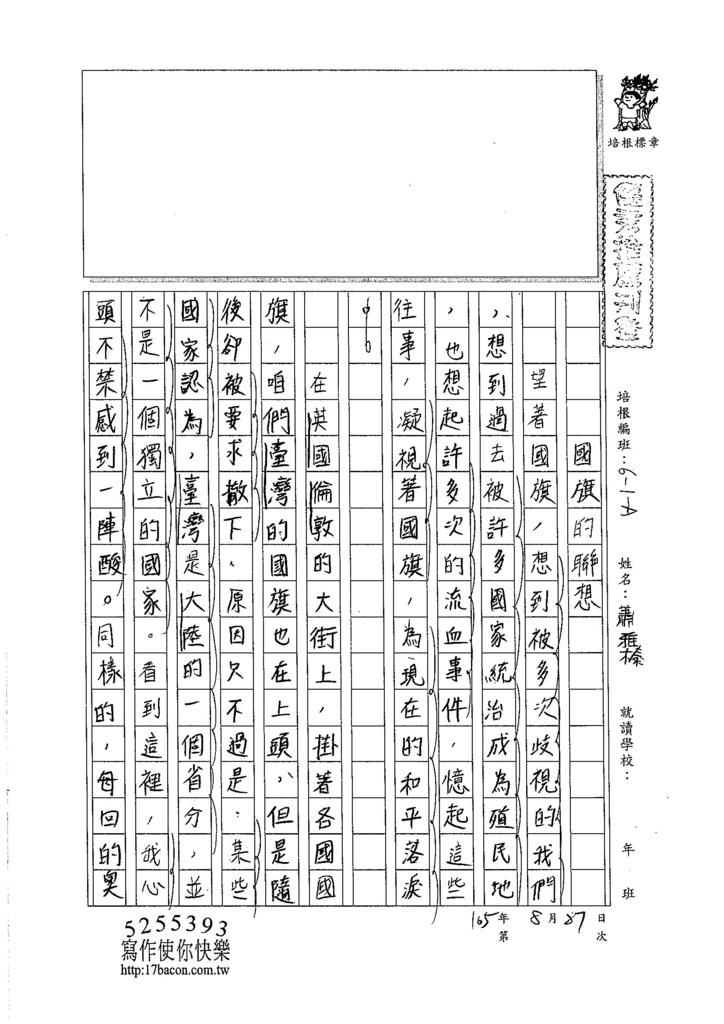 105W110蕭雅榛 (1)