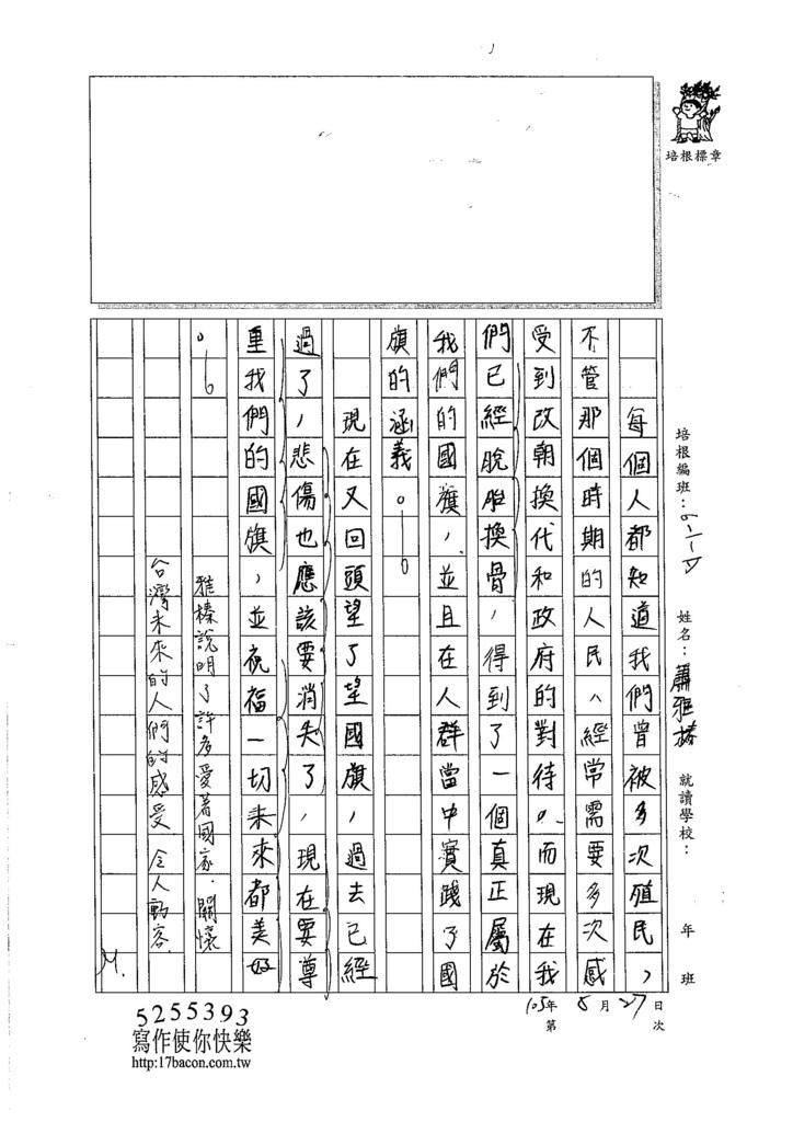 105W110蕭雅榛 (3)