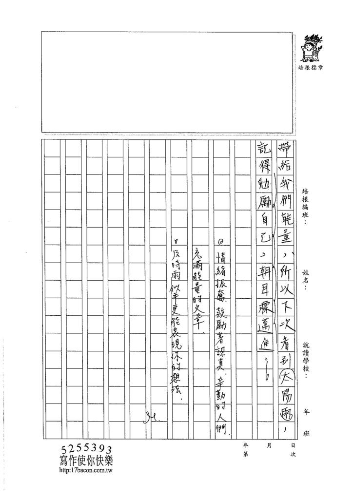 105WG110周宜蓁 (3)