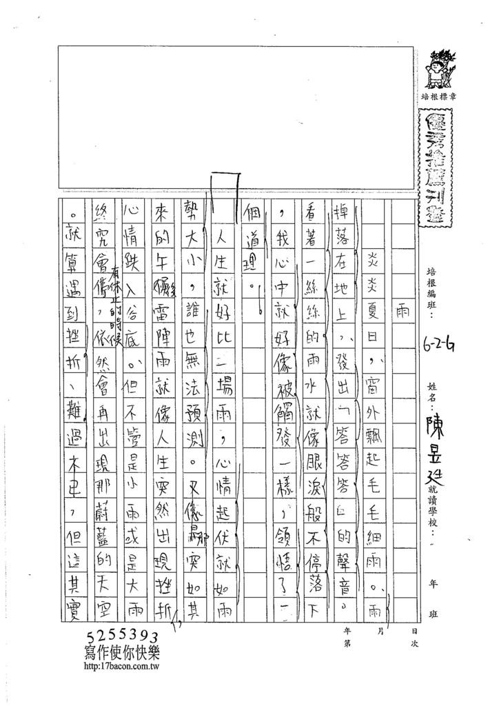 105WG110陳昱廷 (1)