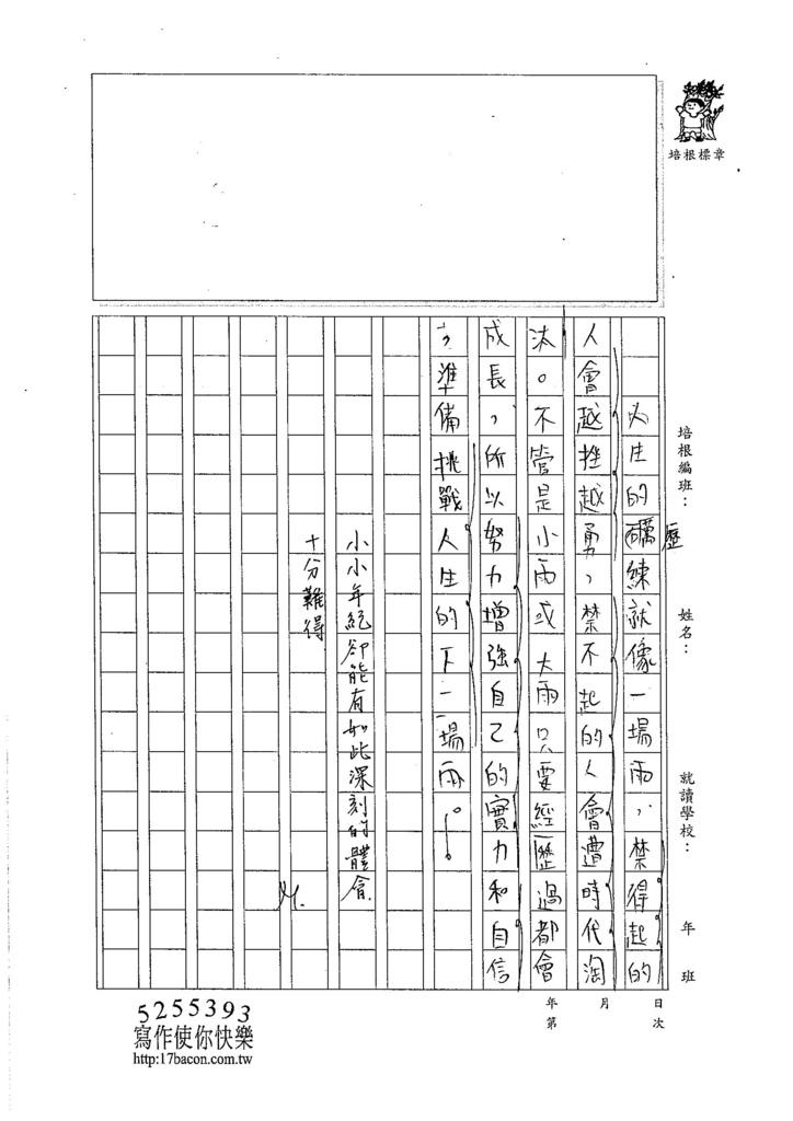 105WG110陳昱廷 (3)