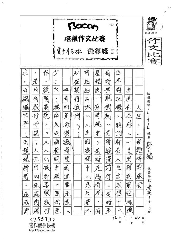 105WE105鄭育鵬 (1)