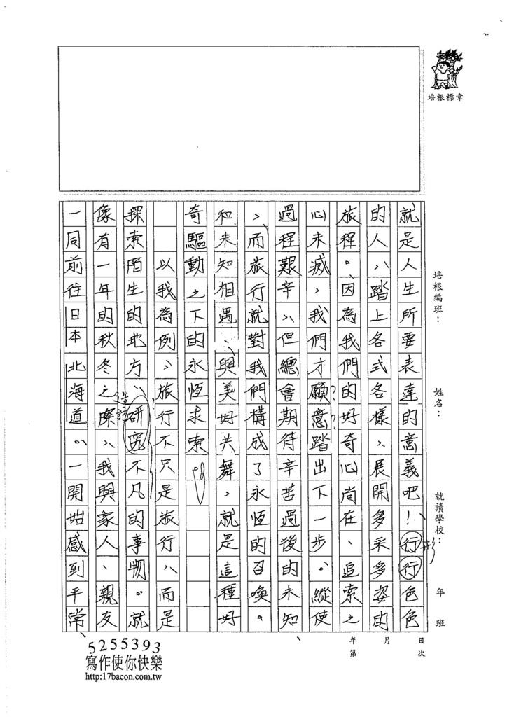 105WE105鄭育鵬 (2)