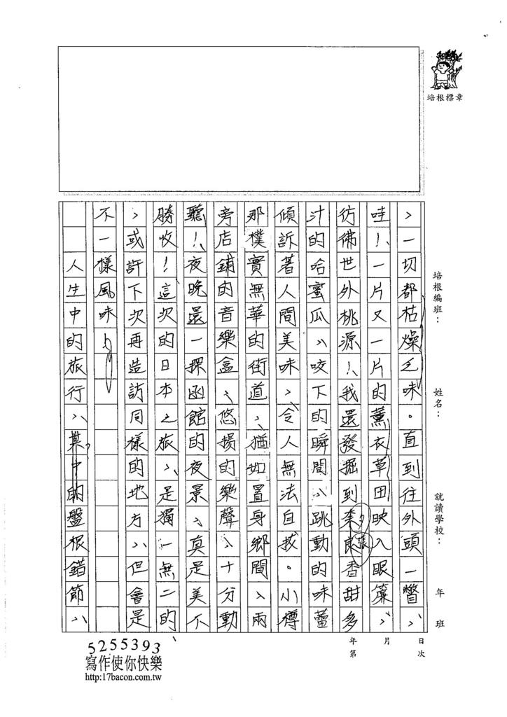 105WE105鄭育鵬 (3)