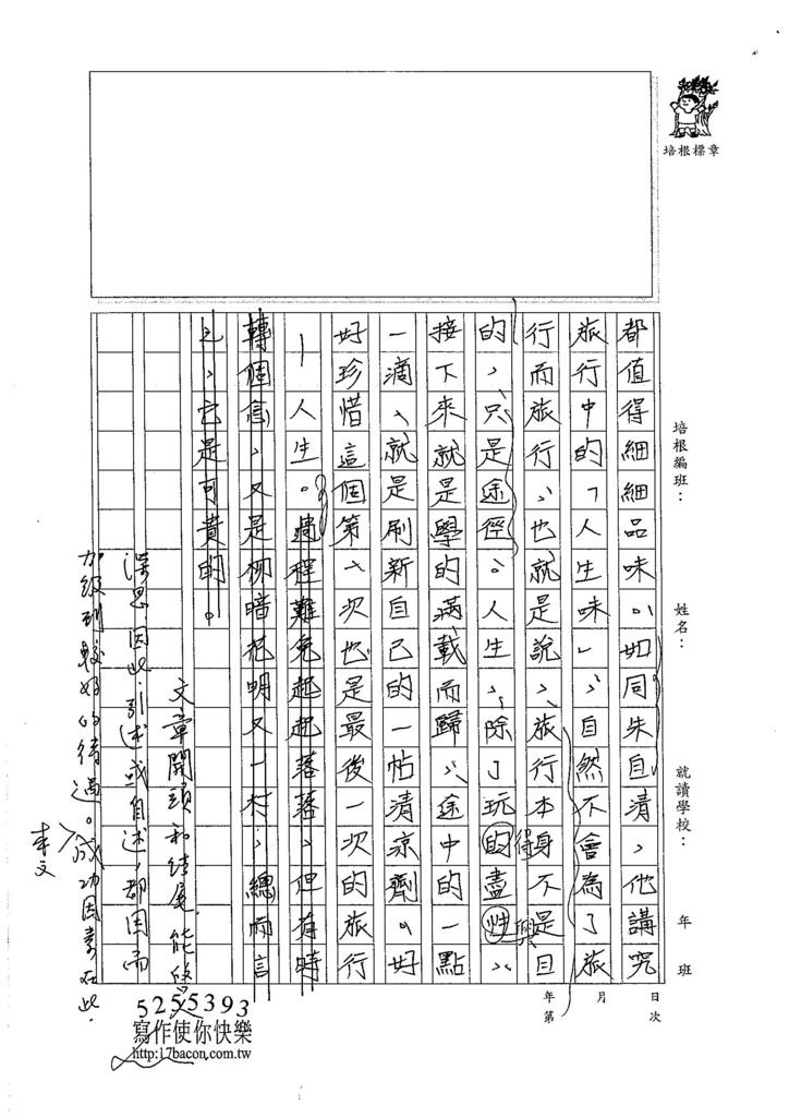 105WE105鄭育鵬 (4)