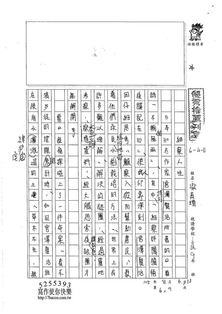 105WE107梁育瑄 (1)