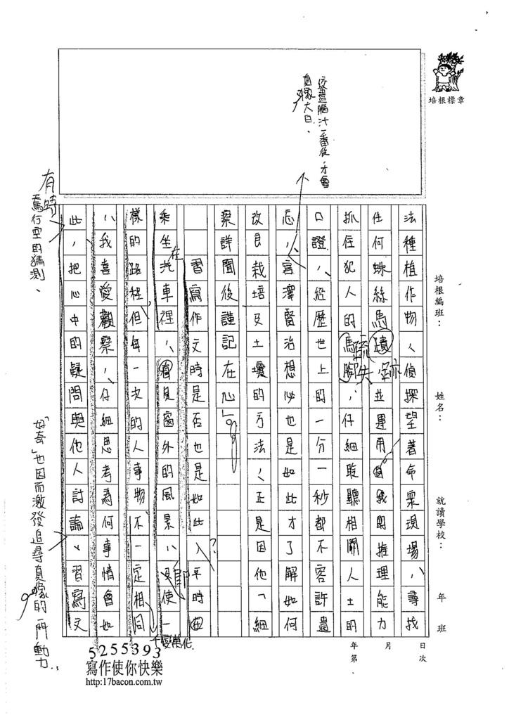 105WE107梁育瑄 (2)
