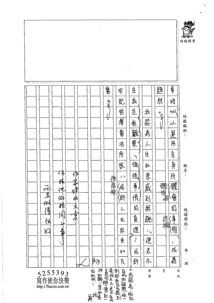 105WE107梁育瑄 (3)