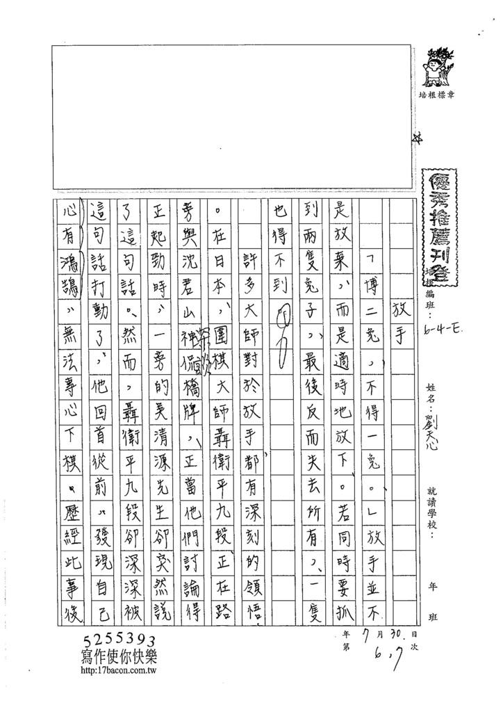 105WE107劉天心 (1)