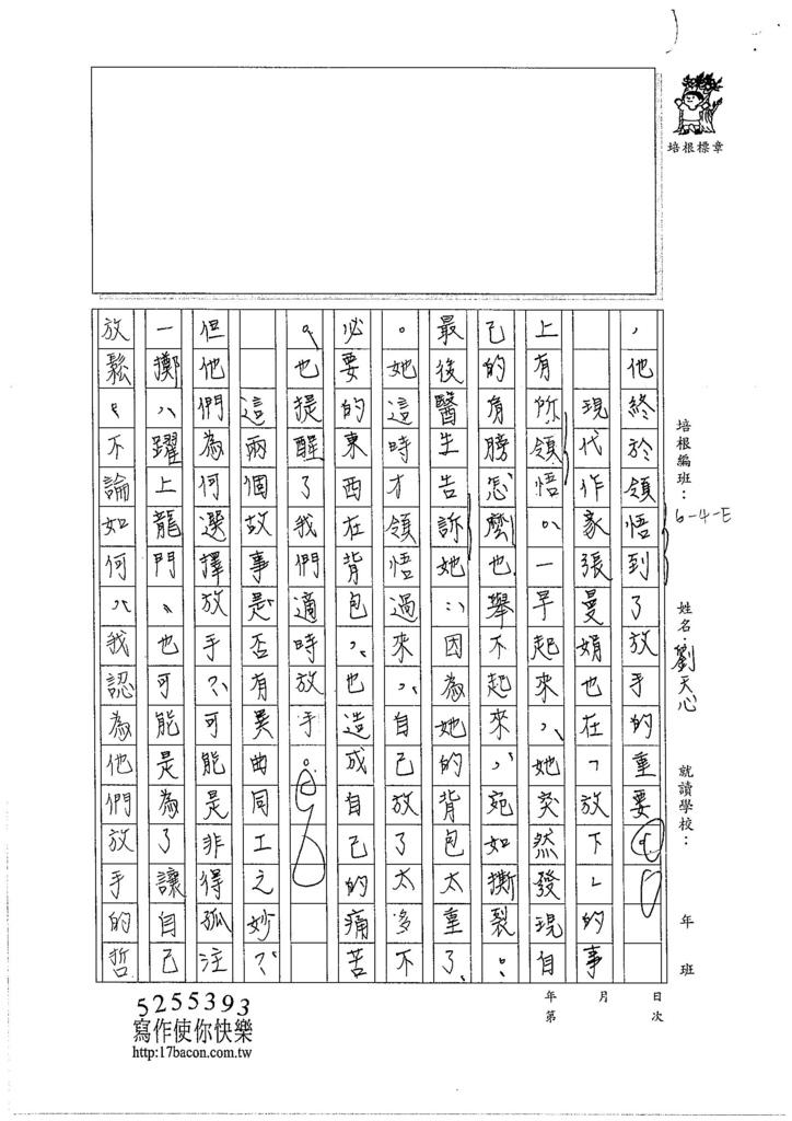 105WE107劉天心 (2)