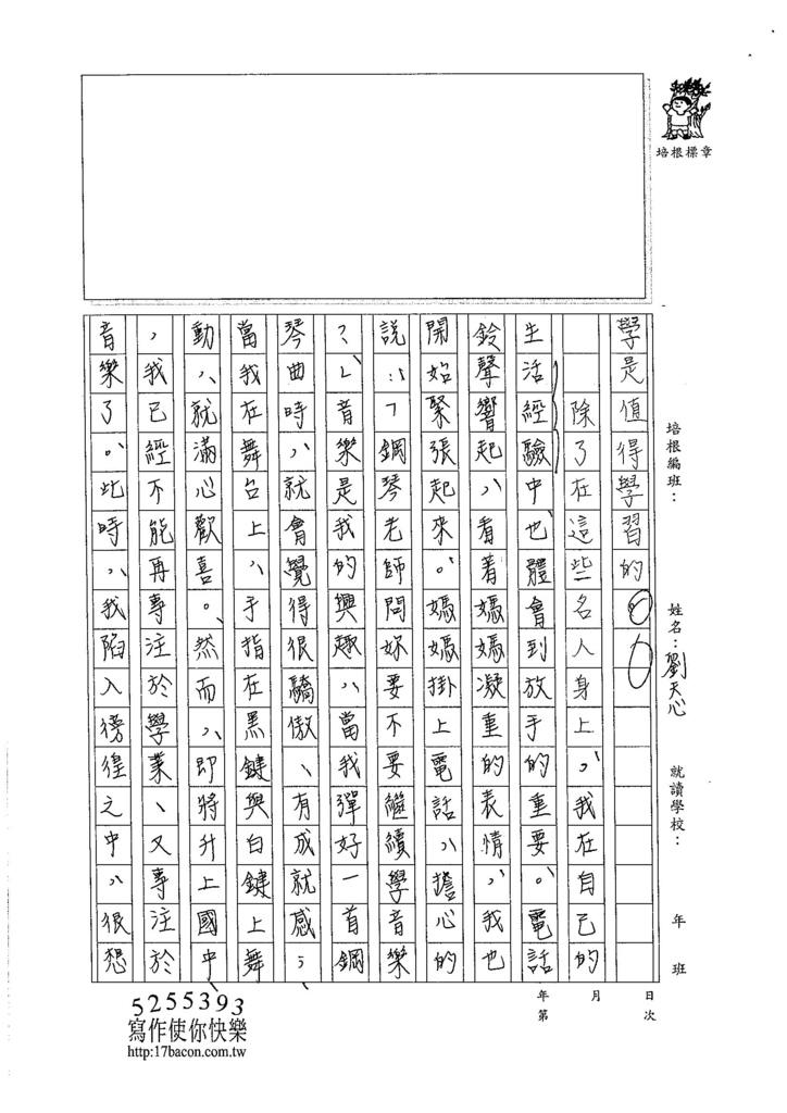 105WE107劉天心 (3)