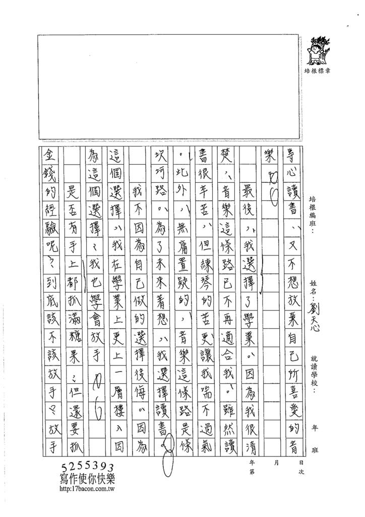 105WE107劉天心 (4)