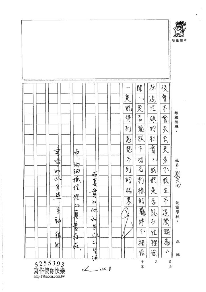 105WE107劉天心 (5)