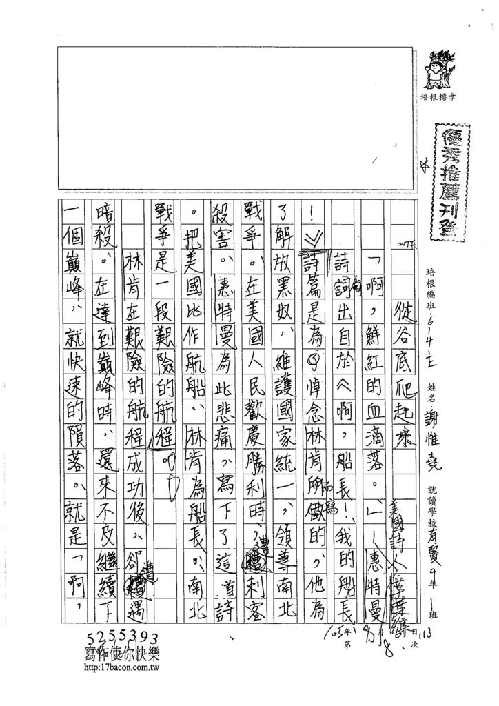 105WE108謝惟堯 (1)