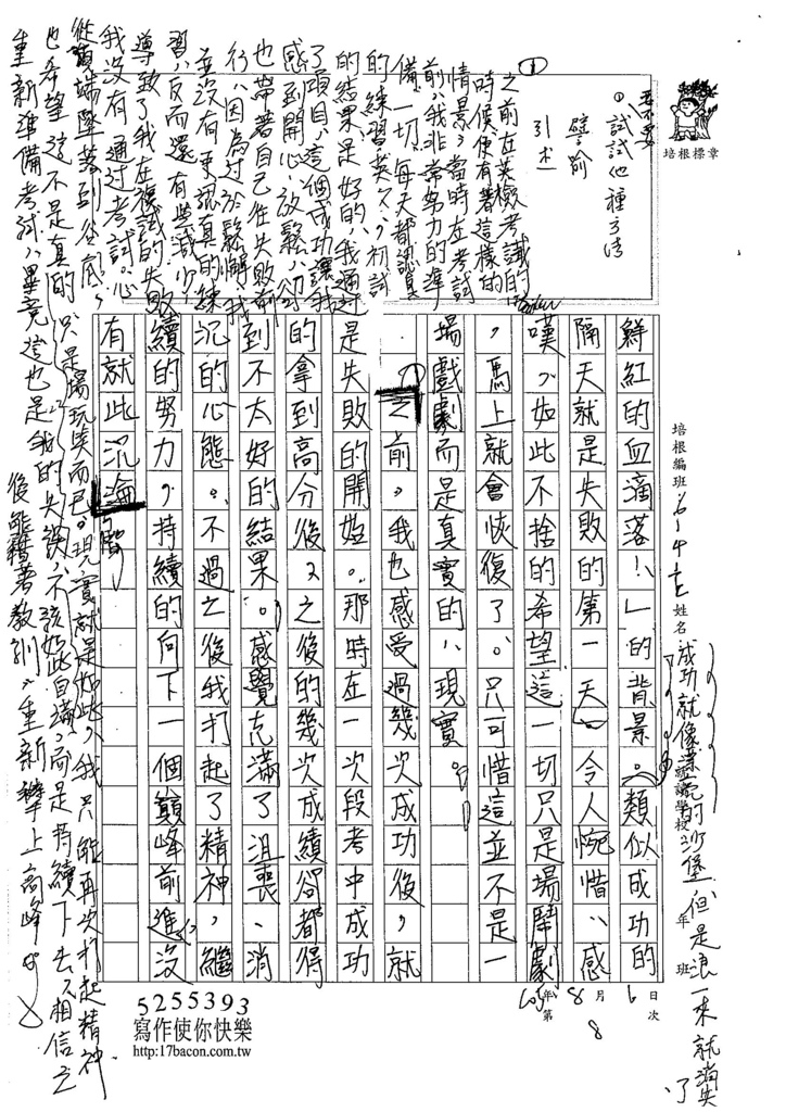 105WE108謝惟堯 (2)