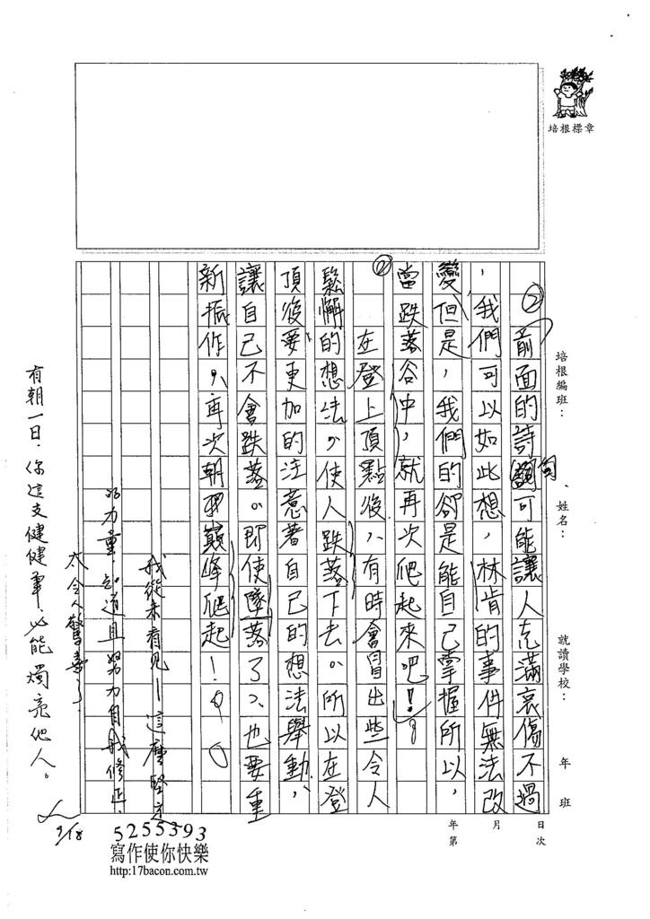 105WE108謝惟堯 (3)