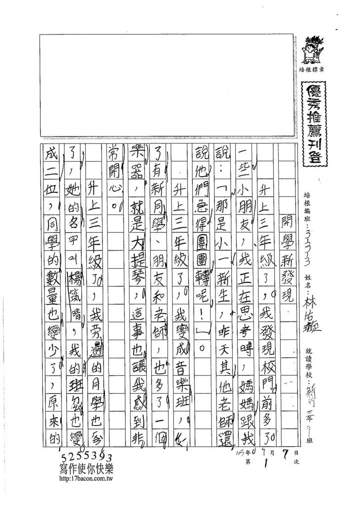 105W3201林佑璇 (1)