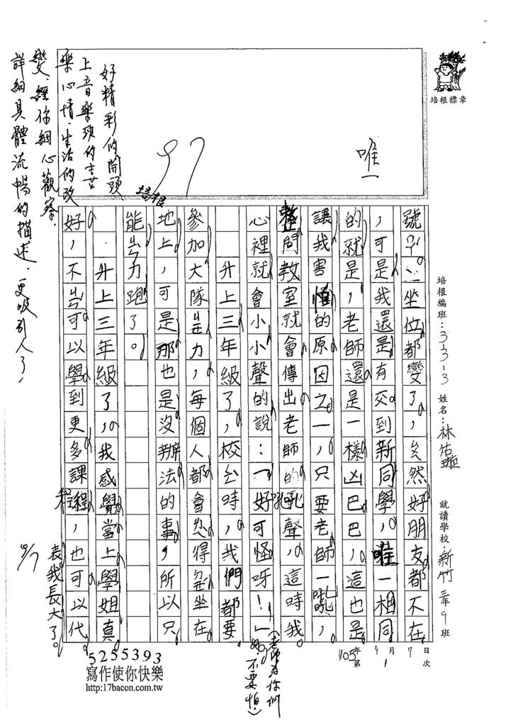 105W3201林佑璇 (2)