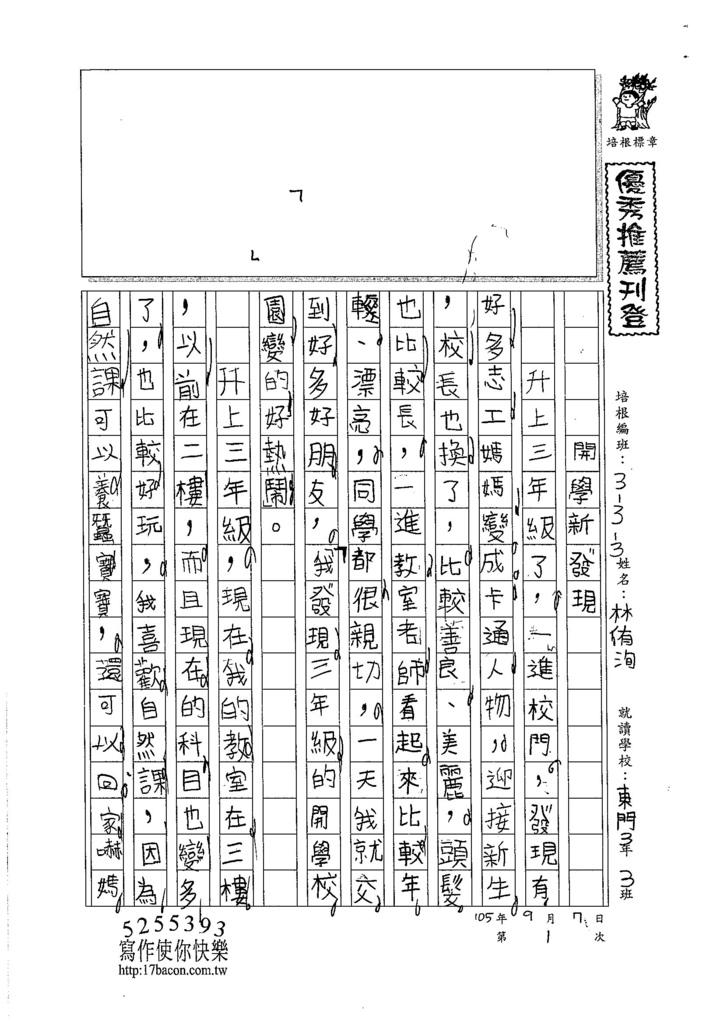 105W3201林侑洵 (1)