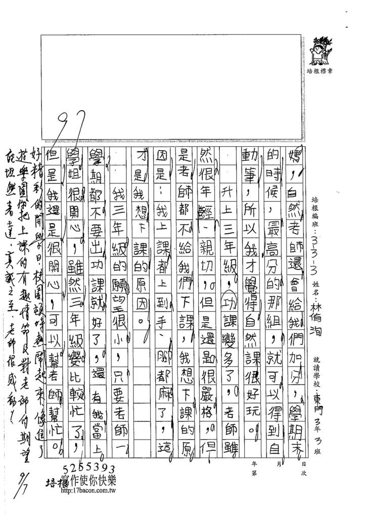 105W3201林侑洵 (2)