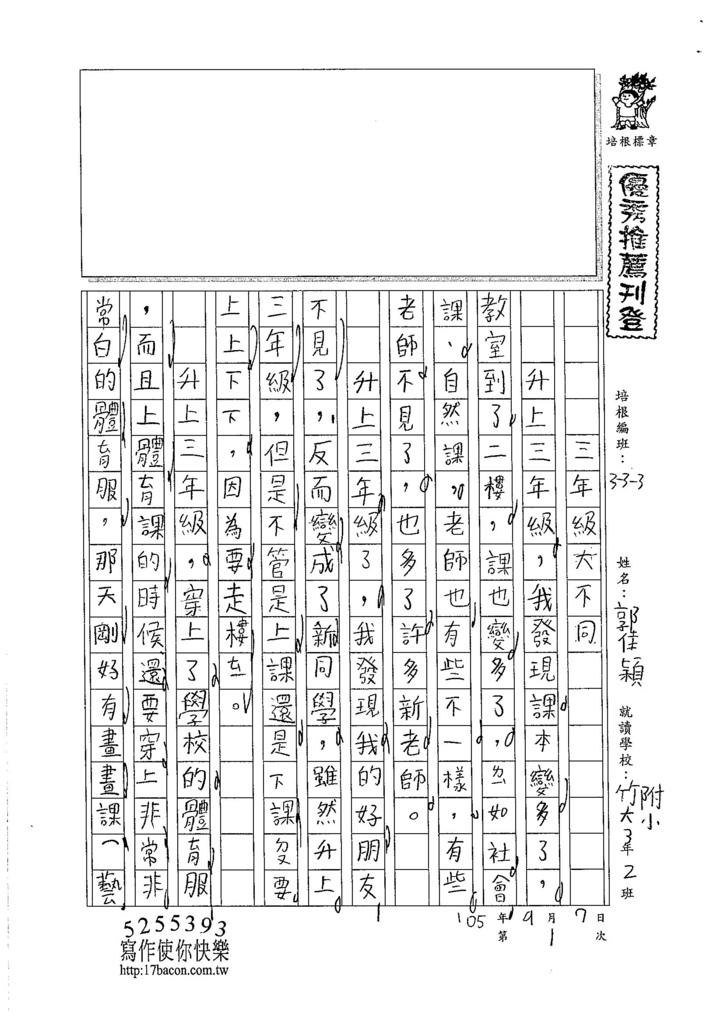 105W3201郭佳穎 (1)