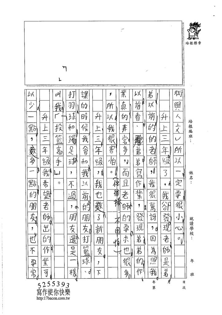 105W3201郭佳穎 (2)