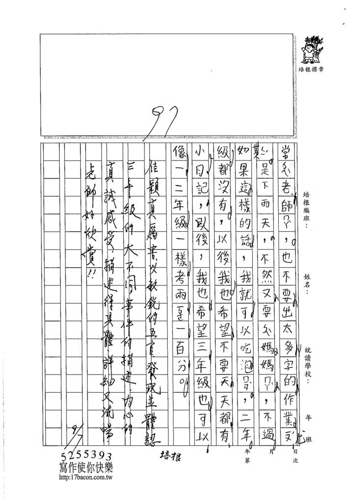 105W3201郭佳穎 (3)