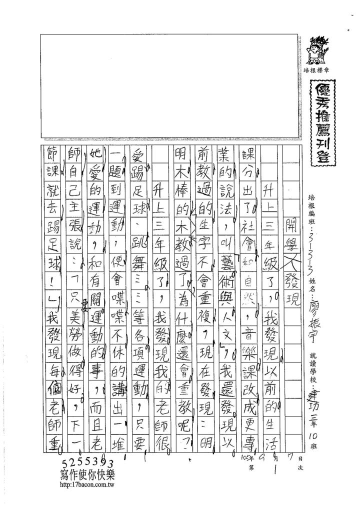105W3201廖振宇 (1)