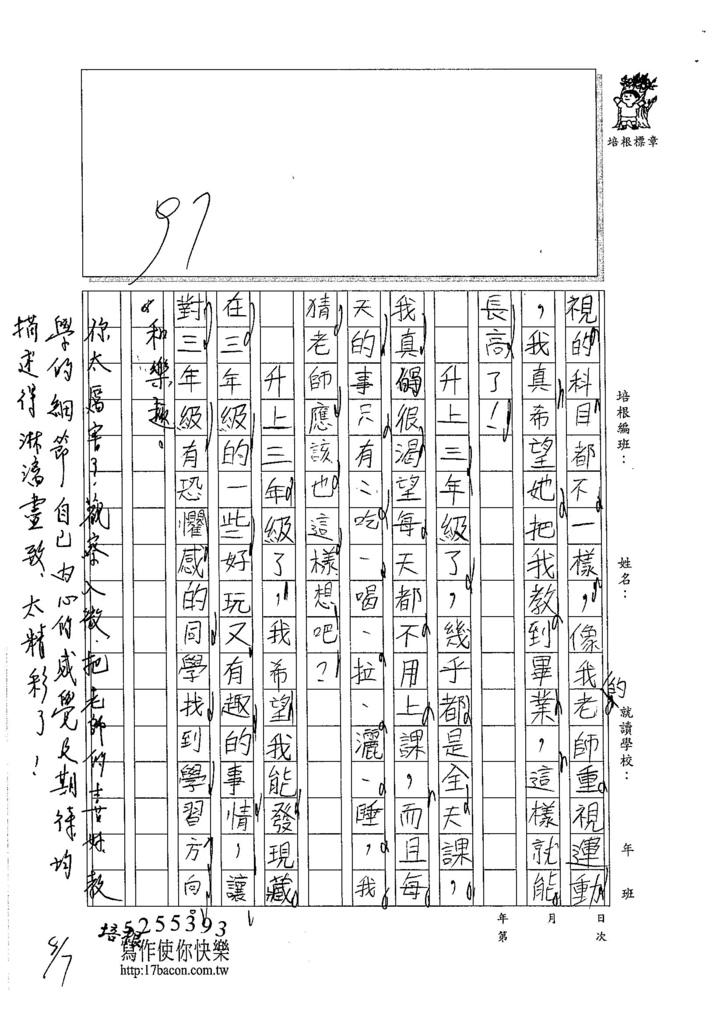 105W3201廖振宇 (2)