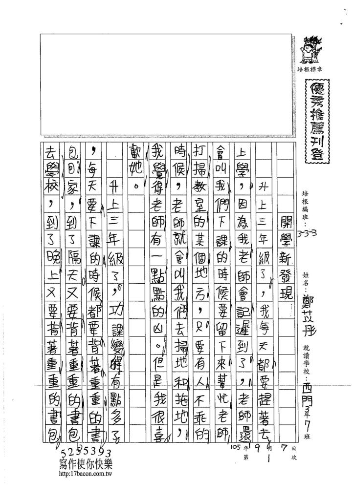 105W3201鄭苡彤 (1)