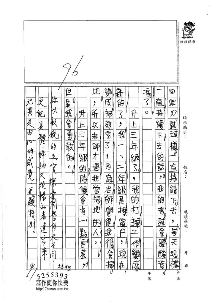 105W3201鄭苡彤 (2)