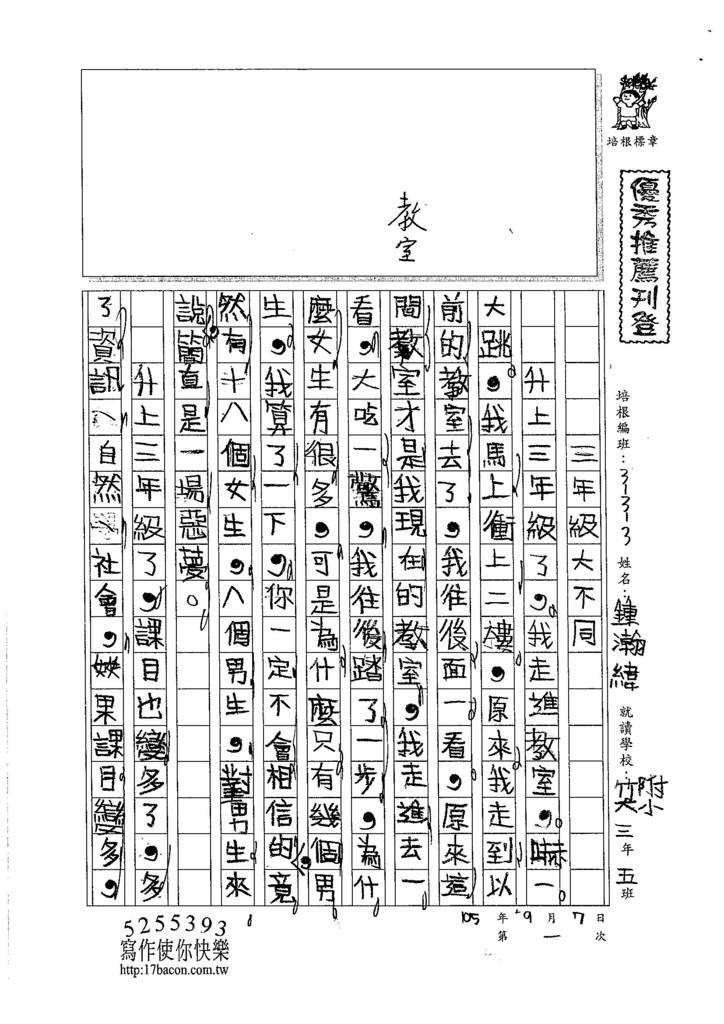 105W3201鍾瀚緯 (1)