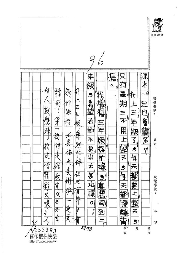 105W3201鍾瀚緯 (2)