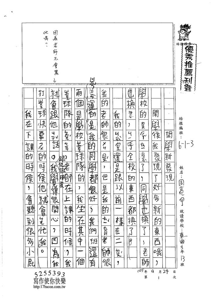 105W3201周亮宇 (1)
