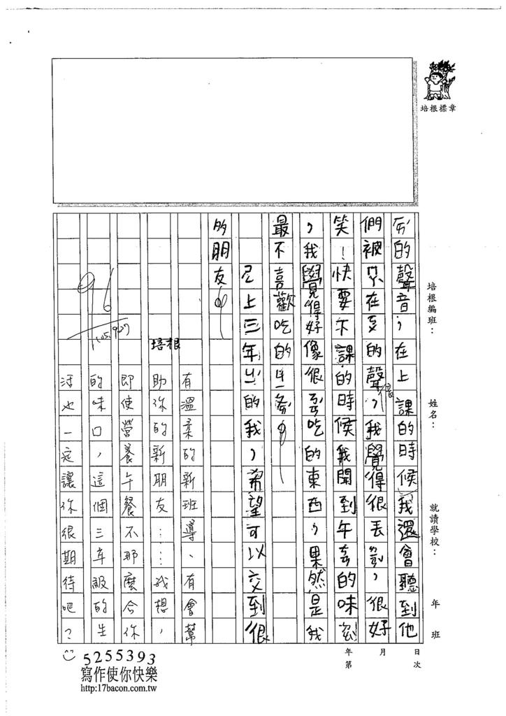 105W3201周亮宇 (2)